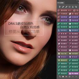 Delicious Retouch 4.5 Mac 破解版 Dr4美容磨皮插件