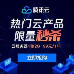热门云产品限量特惠秒杀,云服务器1核2G,99元/1年